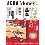AERAMoney2021春号 2021年 4/20号 [雑誌]