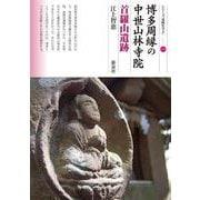 博多周縁の中世山林寺院 首羅山遺跡(シリーズ「遺跡を学ぶ」<149>) [単行本]
