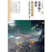 元軍船の発見 鷹島海底遺跡(シリーズ「遺跡を学ぶ」<150>) [単行本]