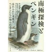 南極探検とペンギン―忘れられた英雄とペンギンたちの知られざる生態 [単行本]