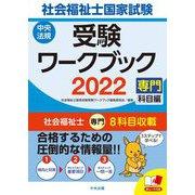 社会福祉士国家試験受験ワークブック〈2022〉専門科目編 [単行本]