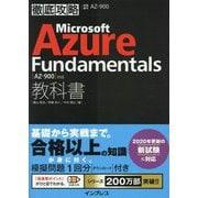 徹底攻略 Microsoft Azure Fundamentals教科書―AZ-900対応 [単行本]
