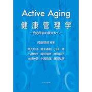 Active Aging 健康管理学-予防医学の視点から [単行本]