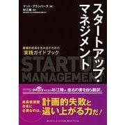 スタートアップ・マネジメント-破壊的成長を生み出すための「実践ガイドブック」 [単行本]