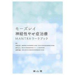 モーズレイ神経性やせ症治療 MANTRAワークブック [単行本]