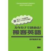 カタカナで読める!接客英語 [単行本]