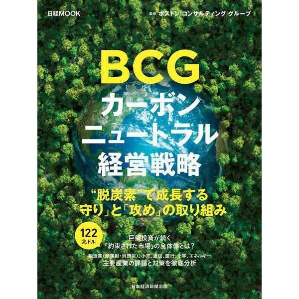 BCG カーボンニュートラル経営戦略(日経ムック) [ムックその他]