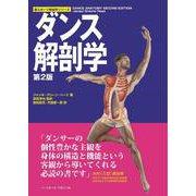 ダンス解剖学 第2版 (新スポーツ解剖学シリーズ) [単行本]