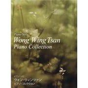 ウォン・ウィンツァン/ピアノ・コレクション(ピアノ・ソロ) [単行本]