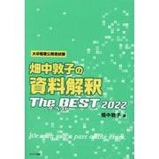 畑中敦子の資料解釈ザ・ベスト〈2022〉 [単行本]