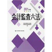 会計監査六法〈2021年版〉 [単行本]