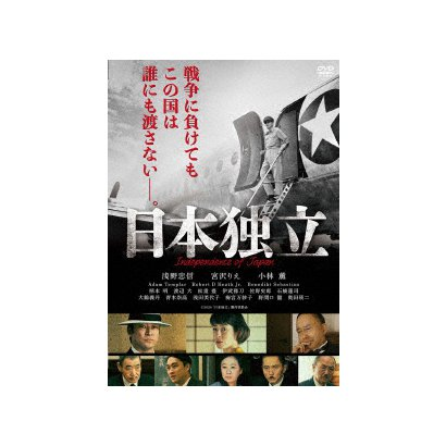 日本独立 [DVD]