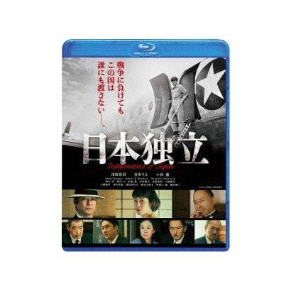 日本独立 [Blu-ray Disc]