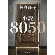 小説8050(ハチマルゴーマル) [単行本]