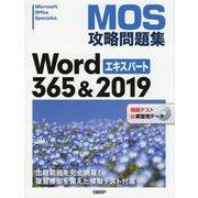 MOS攻略問題集Word365&2019エキスパート [単行本]