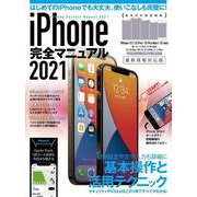 iPhone完全マニュアル2021-12シリーズやSEをはじめiOS 14をインストールした全機種対応最新版 [単行本]