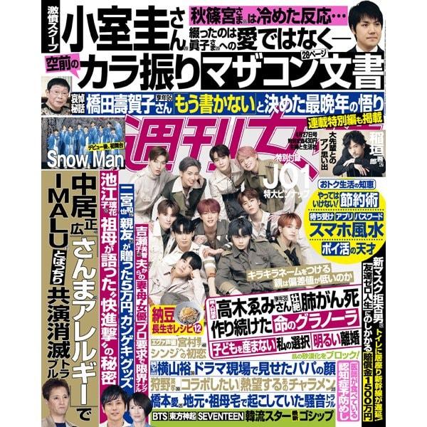 週刊女性 2021年 4/27号 [雑誌]