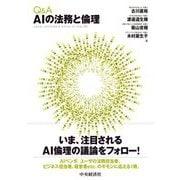 Q&A AIの法務と倫理 [単行本]