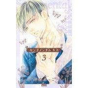 センチメンタル キス 3(マーガレットコミックス) [コミック]