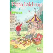 Papa told me Cocohana ver.9 ~花冠をあげる~(マーガレットコミックス-Papa told me) [コミック]
