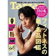 Tarzan (ターザン) 2021年 4/22号 [雑誌]