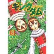 キングダム 61(ヤングジャンプコミックス) [コミック]