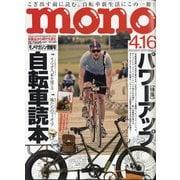 MONO MAGAZINE (モノ・マガジン) 2021年 4/16号 [雑誌]