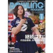 BOWLING magazine (ボウリング・マガジン) 2021年 05月号 [雑誌]