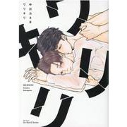 ワリキリ(H&C Comics-ihr HertZシリーズ305) [コミック]
