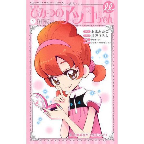 新装版 ひみつのアッコちゃんμ 1(集英社ホームコミックス) [コミック]