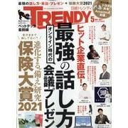 日経 TRENDY (トレンディ) 2021年 05月号 [雑誌]