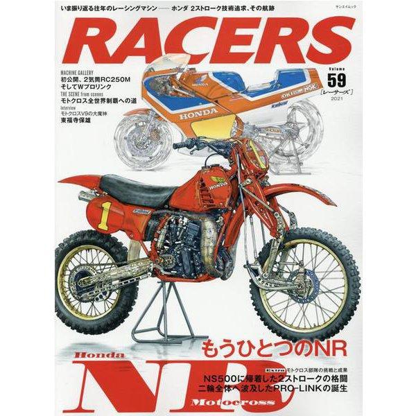 RACERS volume59 (2021)(SAN-EI MOOK) [ムックその他]
