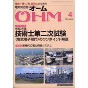OHM (オーム) 2021年 04月号 [雑誌]
