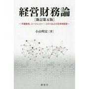 経営財務論―不確実性、エージェンシー・コストおよび日本的経営 新訂第五版 [単行本]