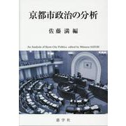 京都市政治の分析 [単行本]