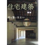 住宅建築 2021年 06月号 [雑誌]