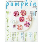 pumpkin (パンプキン) 2021年 05月号 [雑誌]