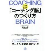 人生を変える!「コーチング脳」のつくり方 [単行本]