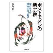 ポストモダンの新宗教―現代日本の精神状況の底流(法蔵館文庫) [文庫]