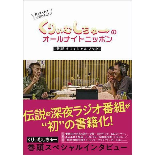 くりぃむしちゅーのオールナイトニッポン  番組オフィシャルブック [単行本]