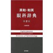 英和・和英 眼科辞典 第2版 [単行本]
