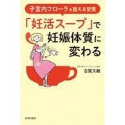 子宮内フローラを整える習慣 「妊活スープ」で妊娠体質に変わる [単行本]