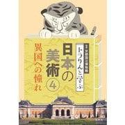 トラりんと学ぶ日本の美術〈4〉異国への憧れ [単行本]