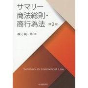 サマリー商法総則・商行為法 第2版 [単行本]