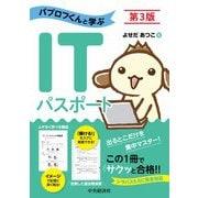 パブロフくんと学ぶITパスポート 第3版 [単行本]