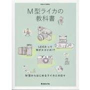 M型ライカの教科書-LEICAって何がスゴイの!? M型からはじめるライカとの日々(日本カメラMOOK) [ムックその他]