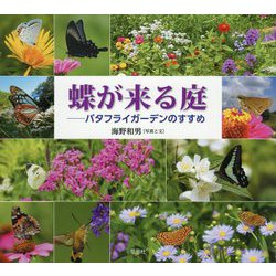 蝶が来る庭―バタフライガーデンのすすめ [単行本]