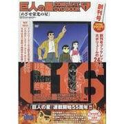 巨人の星 COMPLETE DVD BOOK VOL.1 [磁性媒体など]