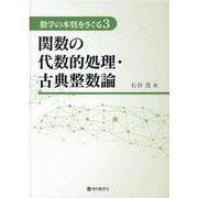 数学の本質をさぐる〈3〉関数の代数的処理・古典整数論 [単行本]