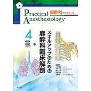 スキルアップのための麻酔科臨床解剖(麻酔科プラクティス<4>) [単行本]